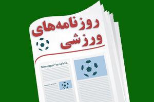 عکس/ تیتر روزنامههای ورزشی یکشنبه ۱۲ اردیبهشت