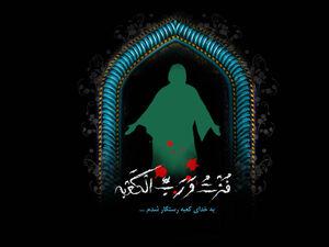 محراب شهادت امام علی(ع) در شب نوزدهم ماه رمضان +فیلم