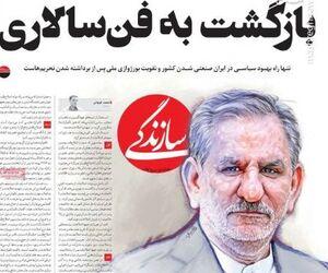 عبدی: ظریف جز تعریف چیز دیگری درباره سردار سلیمانی نگفت! / پیشنهاد روزنامه حامی دولت: با جهانگیری تا ۱۴۰۸