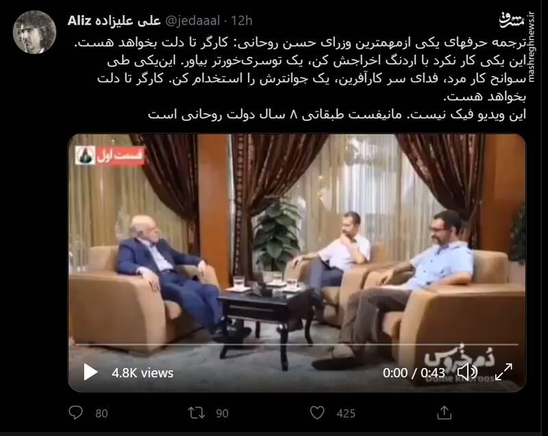 مانیفست طبقاتی ۸ سال دولت روحانی+ فیلم