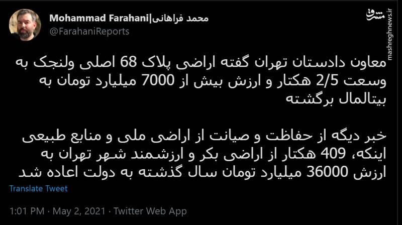بازگشت ۴۰۹ هکتار از اراضی بکر تهران به دولت