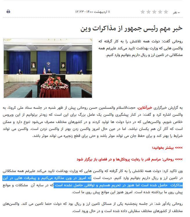 دستور رسانه اصلاحطلب: «سرعت» و «نمایش» را در مذاکرات وین بالا ببرید!