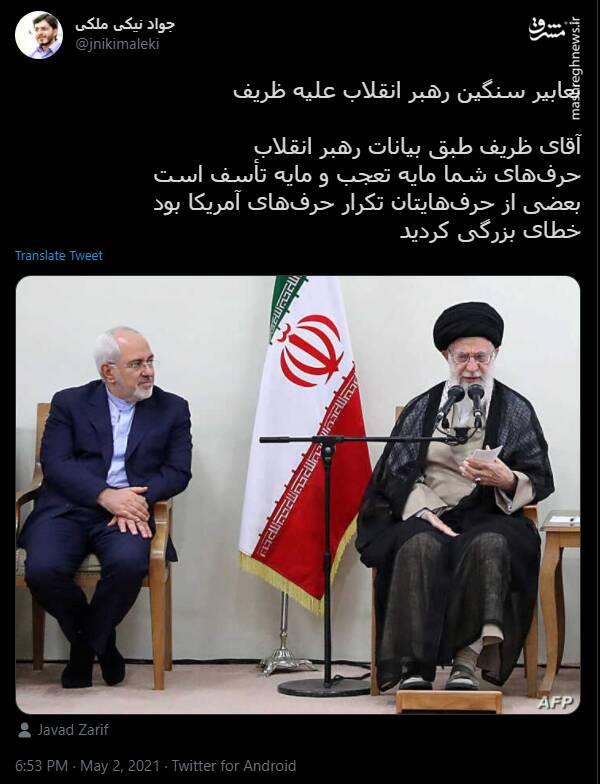 تعابیر سنگین رهبر انقلاب درباره ظریف