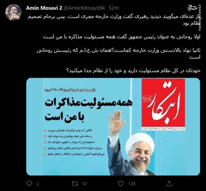 روحانی: همه مسئولیت مذاکرات با من است