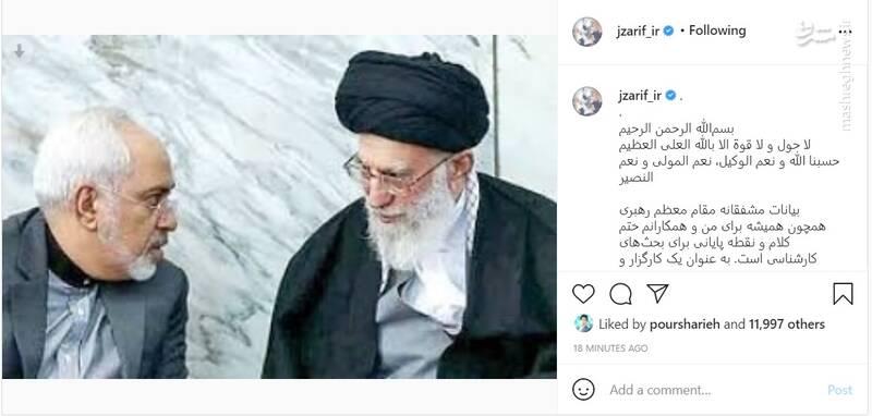 واکنش ظریف: از تکدر خاطر رهبری متاسفم