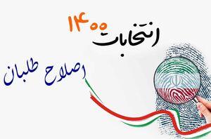 حکایت جرزنی های اصلاح طلبان!