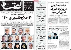 رقابت ۱۴ اصلاحطلب برای پست «تدارکاتچی»!/ شیطنت رسانههای اصلاحات در انتشار بیانات رهبری