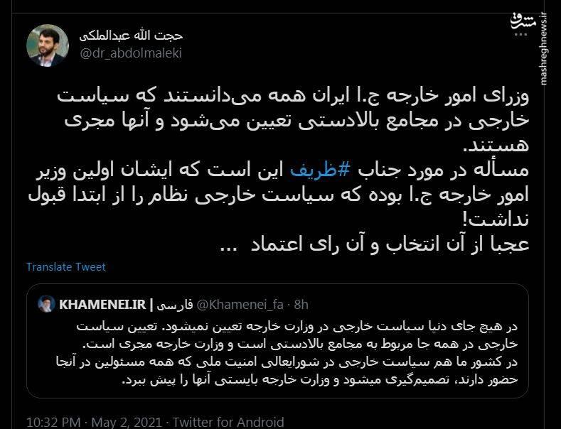 ظریف سیاست خارجی نظام را از ابتدا قبول نداشت!