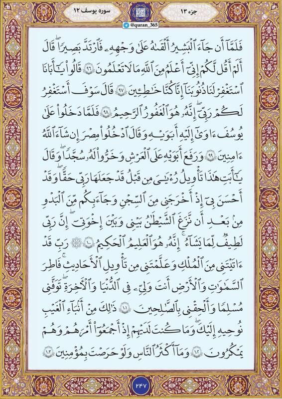 """شروع صبح با """"قرآن کریم""""؛ صفحه ۲۴۷+صوت"""