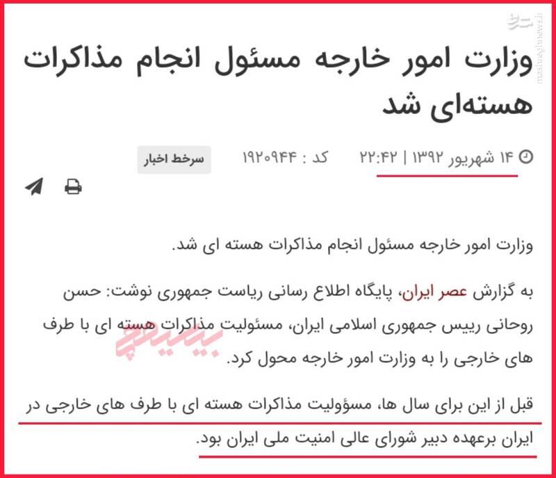 ماجرای انتقال مسئولیت مذاکرات به وزارت خارجه+ سند