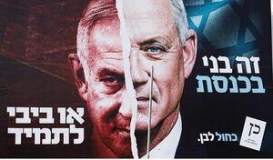 احتمال به پایان رسیدن حکومت ۱۵ ساله نتانیاهو