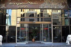 قول وزارت صمت به جلوگیری از تعطیلی بنگاههای تولیدی - کراپشده