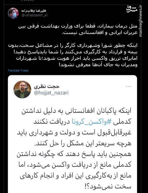 کنایه واکسنی مشاور وزیر بهداشت به عضو شورای شهر تهران