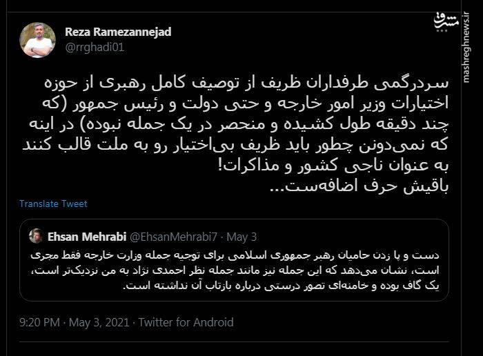 علت سردرگمی طرفداران ظریف