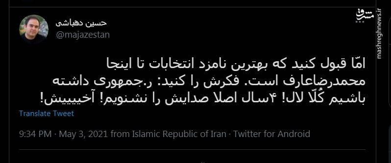 توهین کارگردان مستند روحانی به عارف