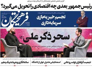 عکس/ صفحه نخست روزنامههای چهارشنبه ۱۵ اردیبهشت