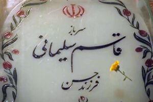فیلم/ زندگینامه سردار شهید سلیمانی از تولد تا شهادت