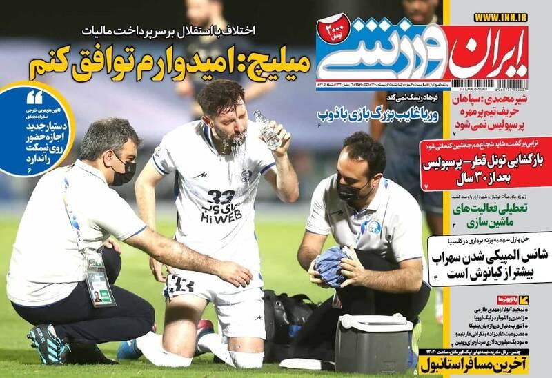 عکس/ تیتر روزنامههای ورزشی چهارشنبه ۱۵ اردیبهشت