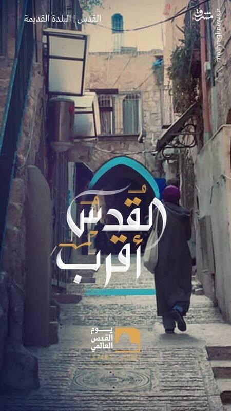 شعار امسال روز قدس