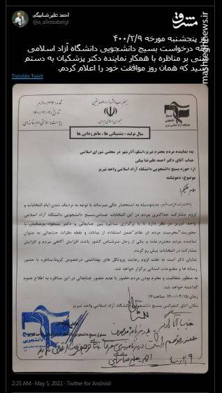نماینده تبریز پزشکیان را به مناظره دعوت کرد+ سند