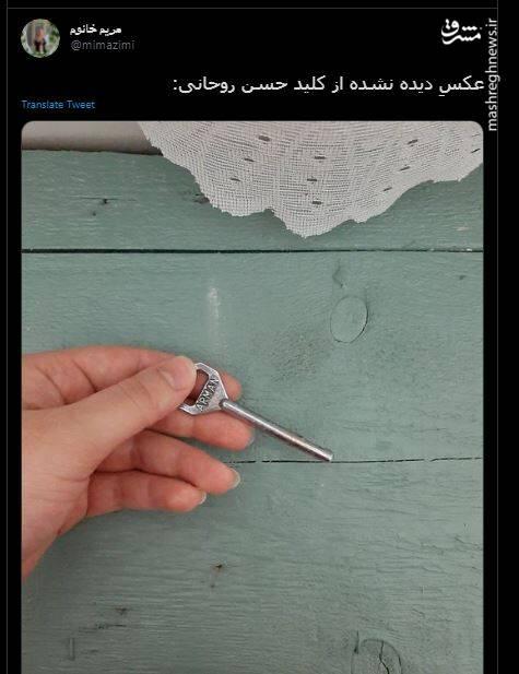 عکسیدیده نشده از کلید روحانی