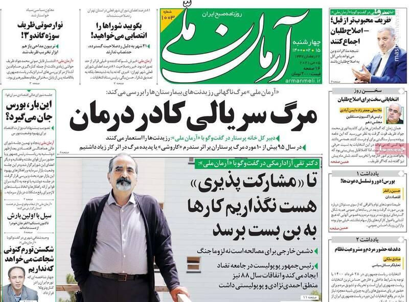 مشاور سابق نجفی: ظریف «سردارِ بی شکست» است/ پزشکیان: مخالفان دولت، مردم را در سختی و فشار نگه داشتهاند