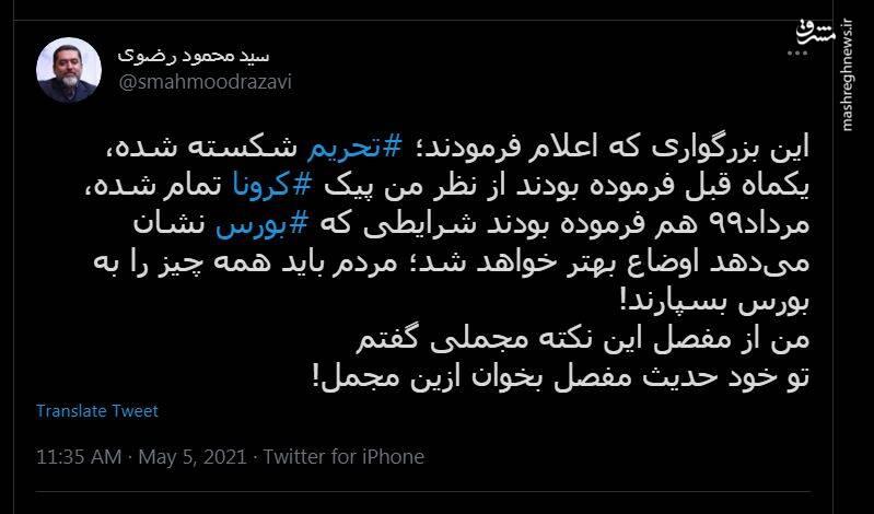 آقای روحانی! شکسته شدن تحریمها هم مانند پایان پیک کرونا است؟
