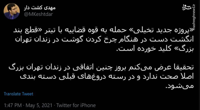 تکذیب قطع انگشت در زندان تهران