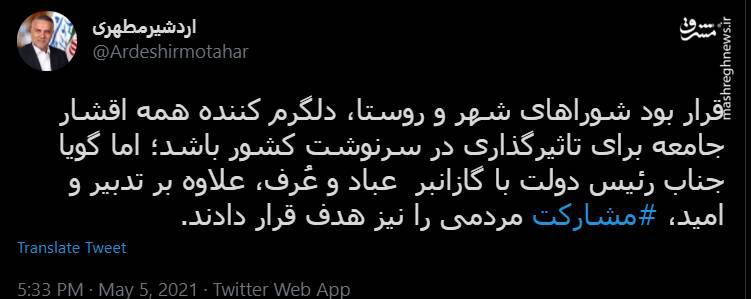 حمله گازانبری عباد و عرف به مشارکت مردم!