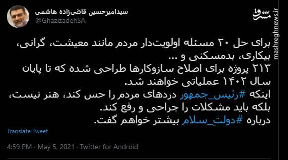 نامزد انتخابات با شعار دولتِ سلام آمد