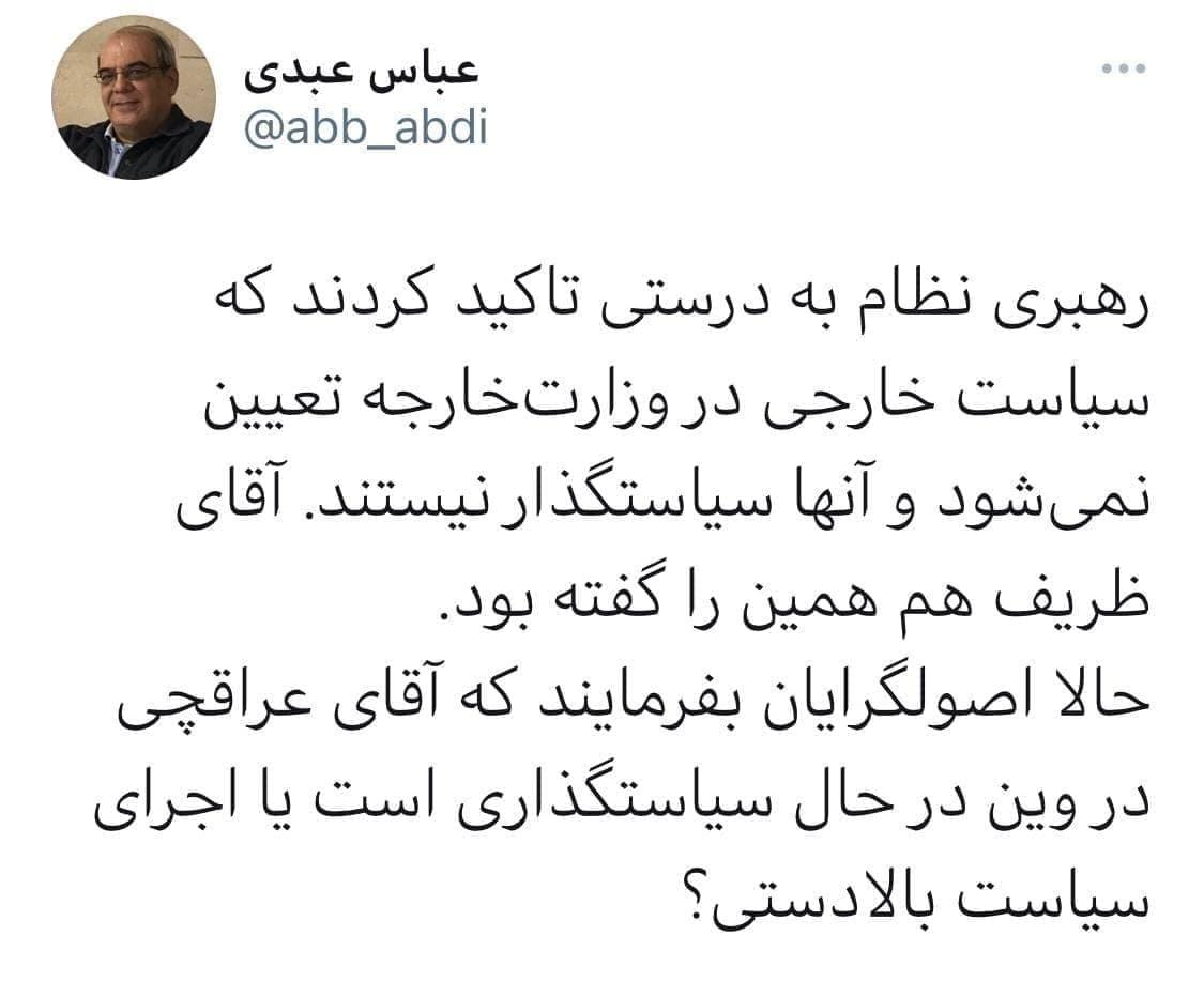 مقصود رهبری از مجری بودن وزارت خارجه چیست؟