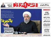 عکس/ صفحه نخست روزنامههای پنجشنبه ۱۶ اردیبهشت