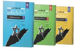 کتاب شناخت دقیق رژیمصهیونیستی منتشر شد
