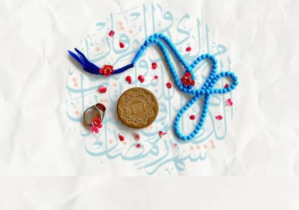 فواید و فضایل دعای روز شانزدهم ماه مبارک رمضان