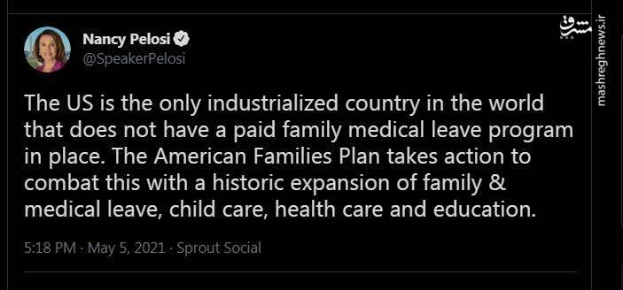 پلوسی: آمریکا مرخصی پزشکی با حقوق ندارد!