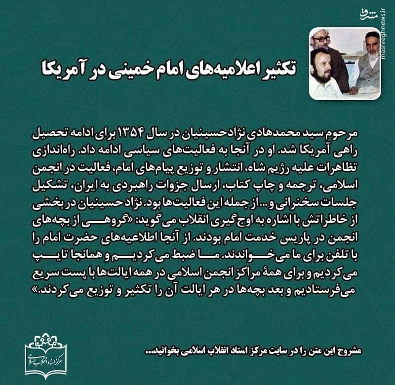 تکثیر اعلامیه های امام خمینی در آمریکا