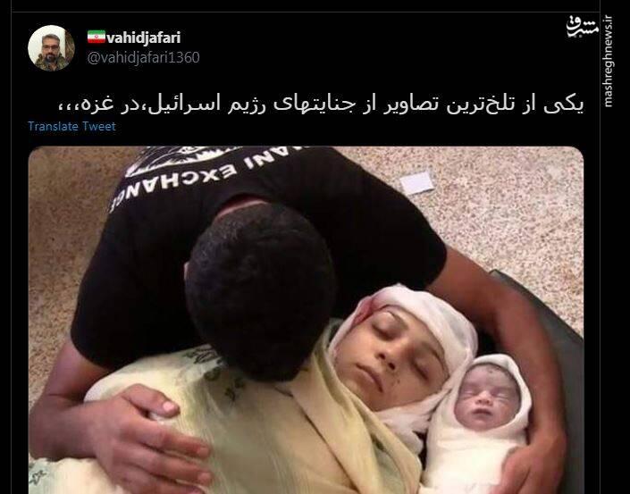 جنایت رژیم اسرائیل+ عکس تلخ