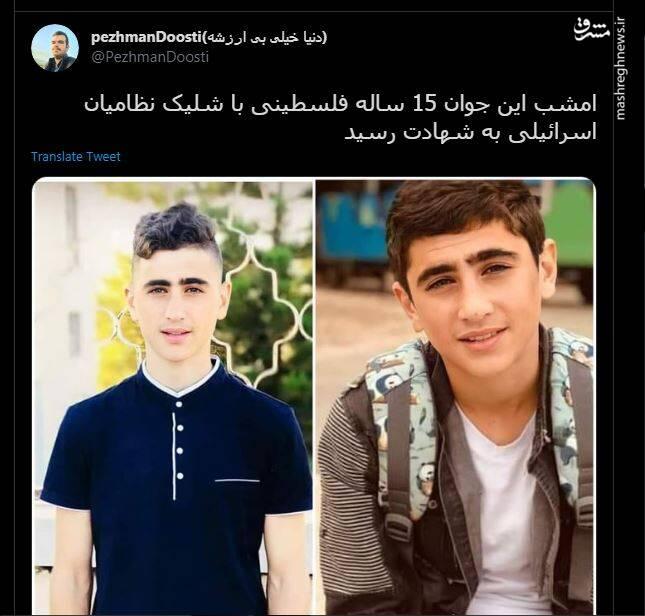 شهادت نوجوان 15 ساله+ عکس