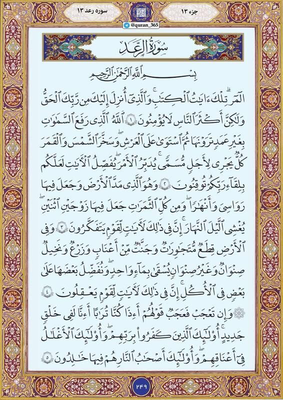 """شروع صبح با """"قرآن کریم""""؛ صفحه ۲۴۹+صوت"""