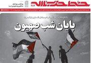 خط حزبالله ۲۸۷/ پایان شب صهیون