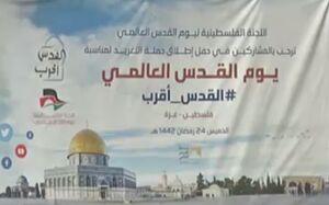 فیلم/ گرامیداشت روز قدس در نوار غزه