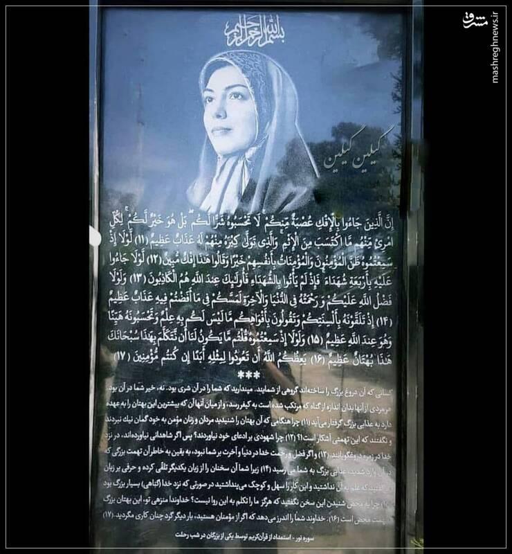 آیاتی که بالای سنگ مزار آزاده نامداری نصب شد+ عکس