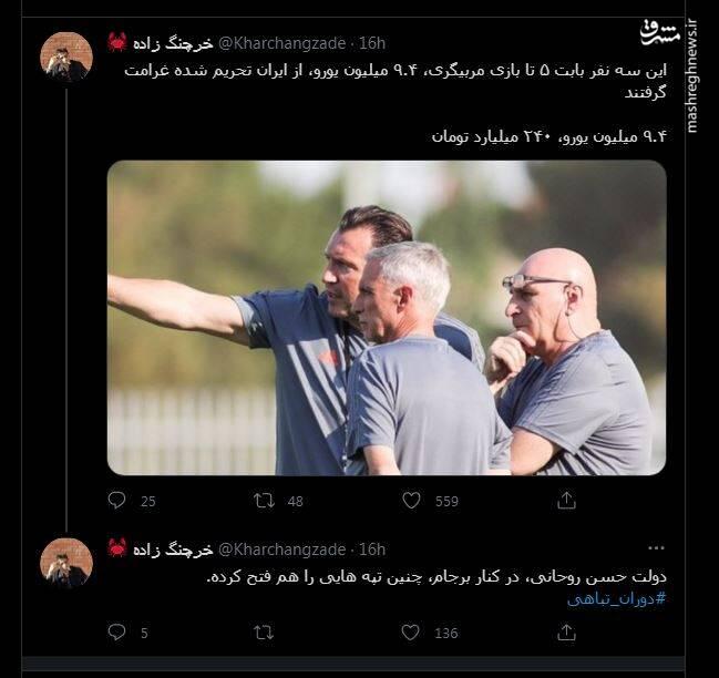 یک دستاورد فوتبالی دولت روحانی