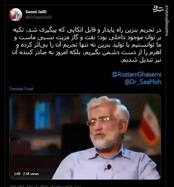 تقدیر جلیلی از رستم قاسمی و سعید محمد+ فیلم