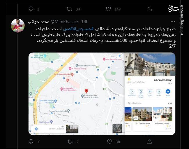 ماجرای درگیری های محله شیخ جراح قدس چیست؟+ تصاویر