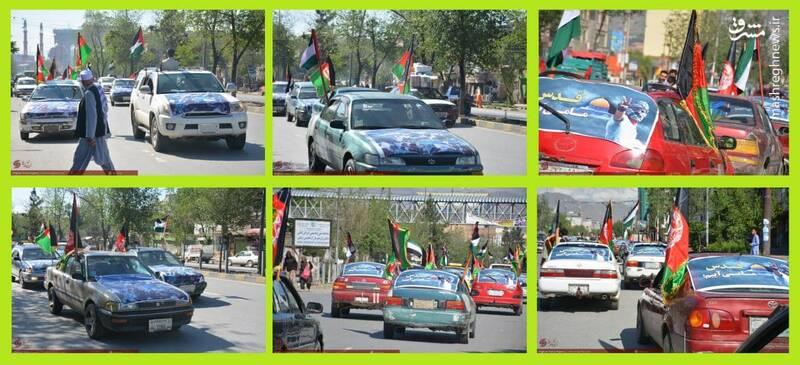 کاروان خودرویی جوانان کابل در روز قدس
