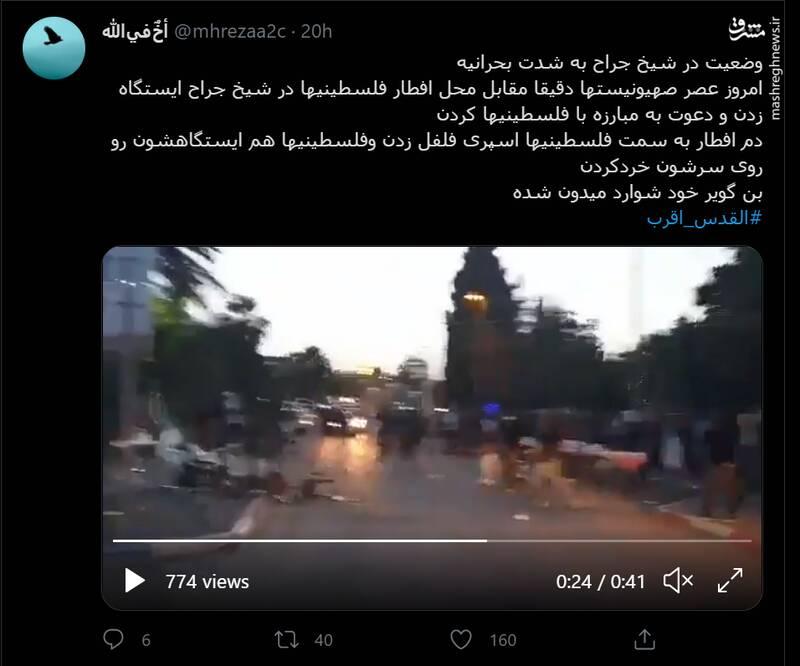 درگیری های عصر دیروز در شیخ جراح قدس+ فیلم