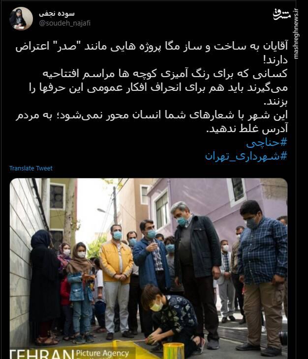 مقایسه جالب شهرداری قالیباف و حناچی