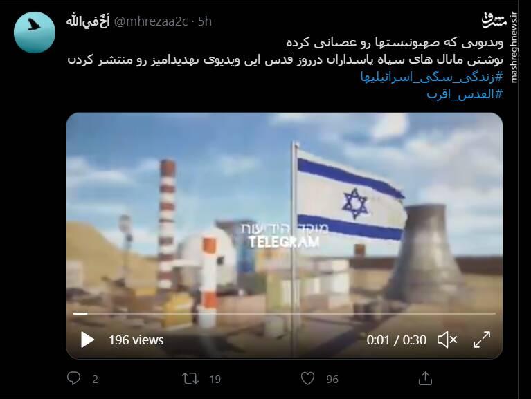 ویدئویی که صهیونیستها رو عصبانی کرده+ فیلم