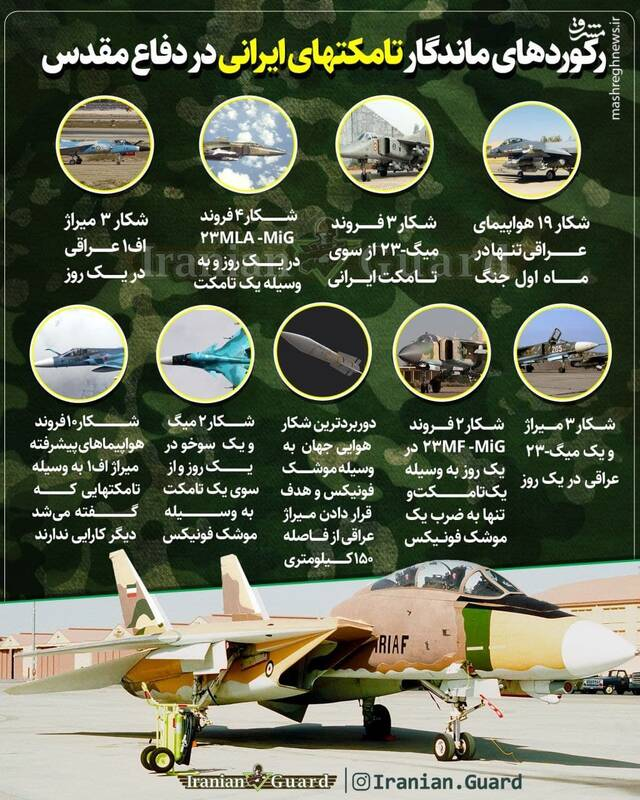 رکوردهای ماندگار تامکت های ایرانی